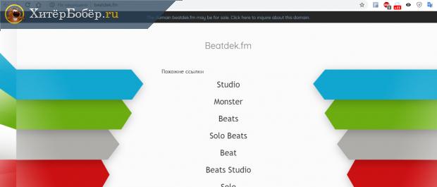 Скрин прекратившего существование сайта, который платил за прослушивание аудио