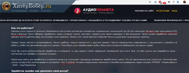 Скрин сайта АудиоПланета