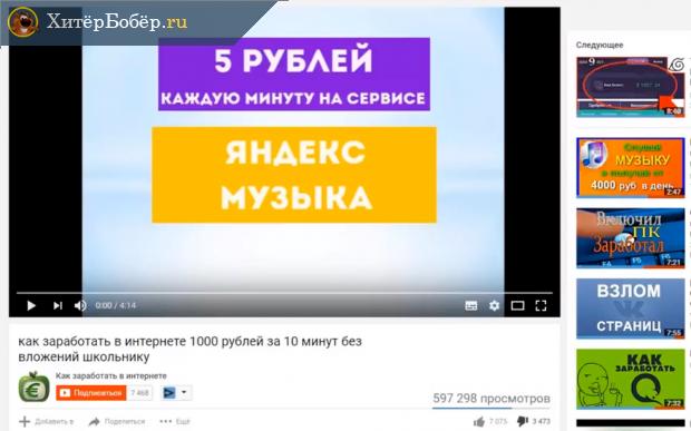 Скрин видеоролика с рекламой заработка на «Яндекс.Музыке»