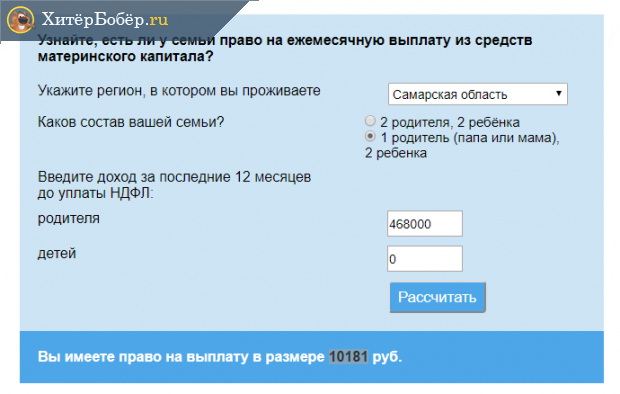 Онлайн-калькулятор на сайте ПФР