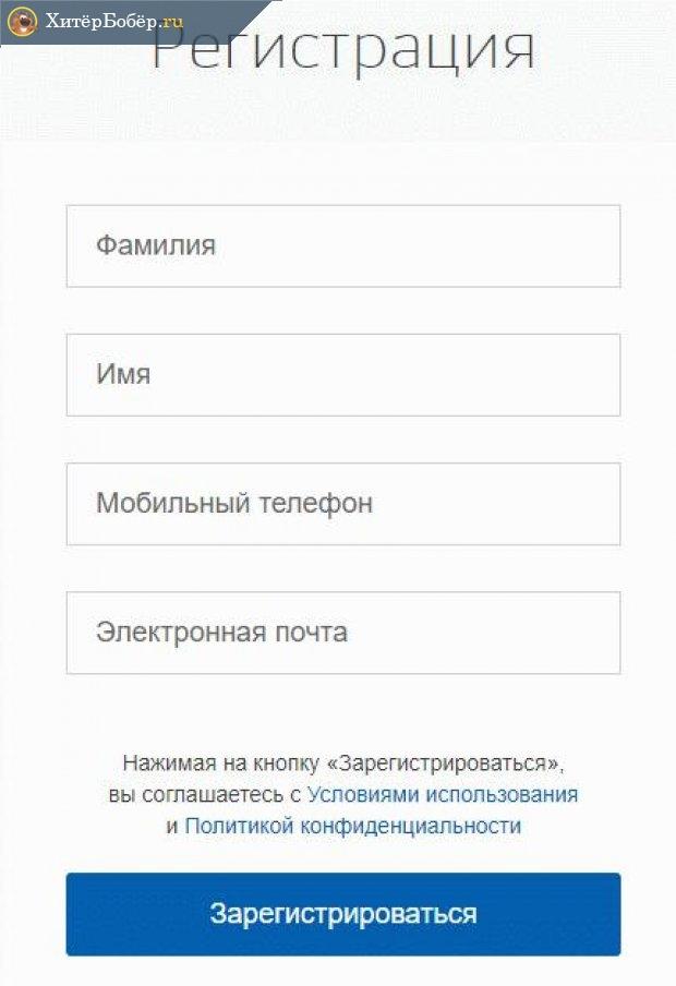 Страница с формой для регистрации