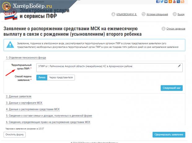 Составление заявления о распоряжении средствами МСК на сайте ПФР, часть 1