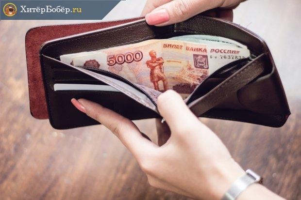 Кошелёк с денежными купюрами