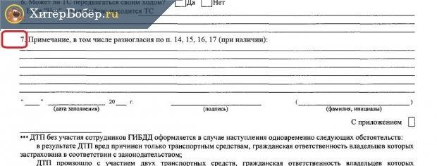 Бланк европротокола с пунктом, где излагается суть разногласий