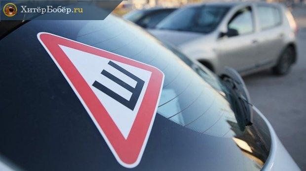 Знак «Шипы» на заднем стекле автомобиля