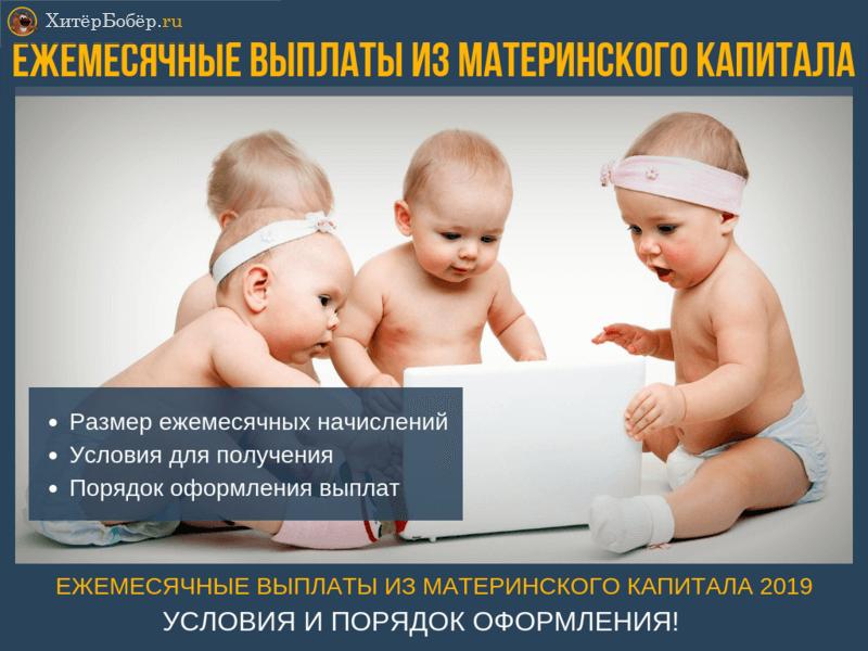 Ежемесячные выплаты из материнского капитала в 2020 сумма