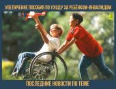 Пособие по уходу за ребёнком-инвалидом