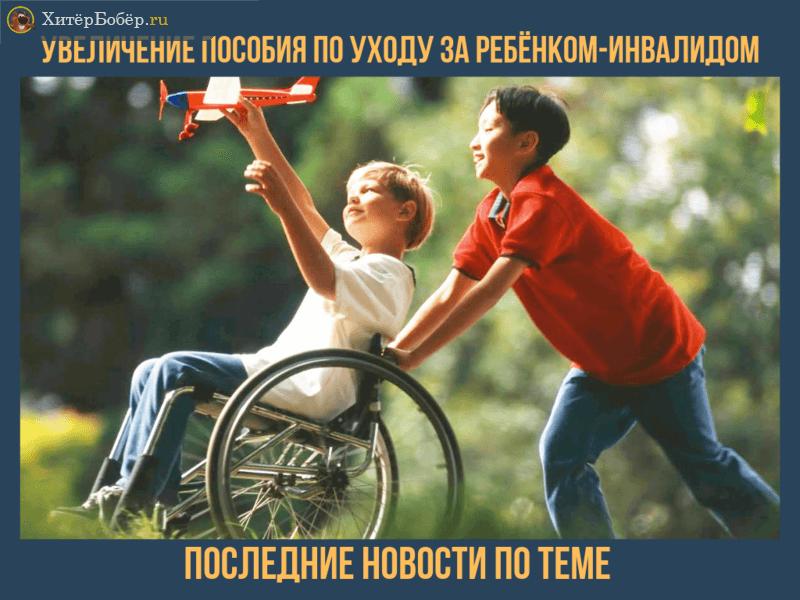 С 1 июля 2019 года предполагается прибавка по уходу за детьми-инвалидами