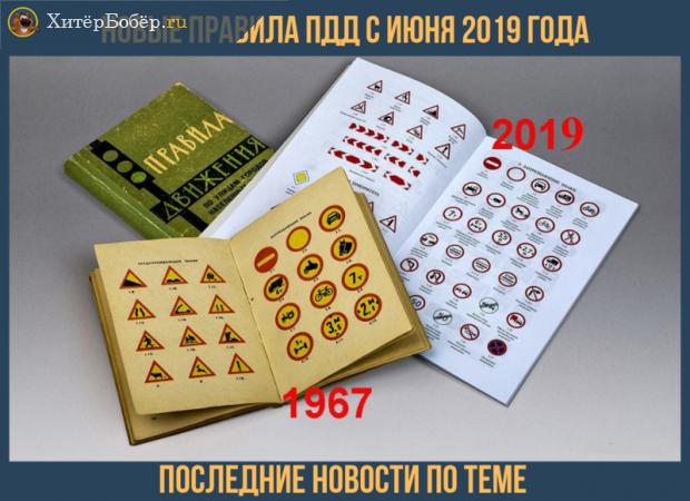 Изменения ПДД с 1 июня 2019 года