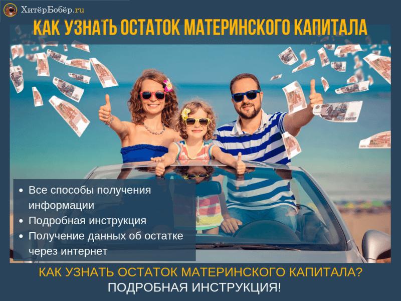 Как проверить счет материнского капитала