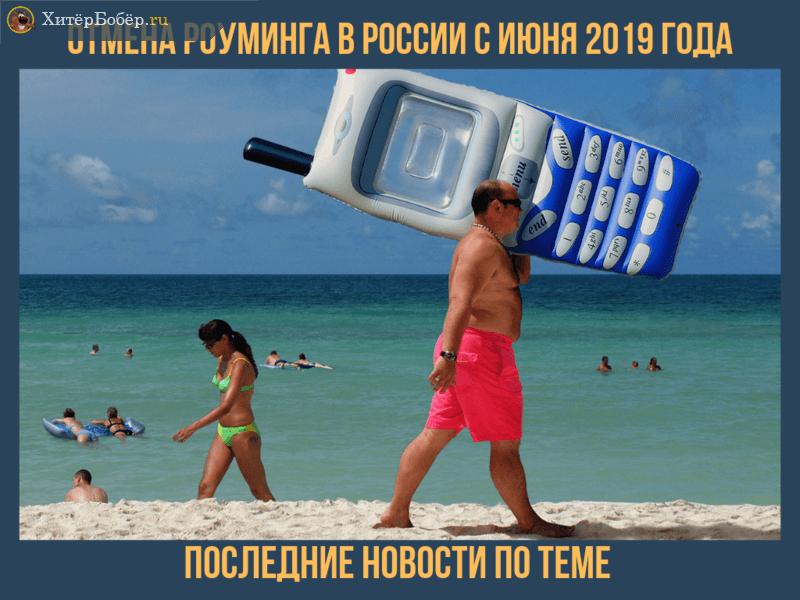 Отмена роуминга в России с июня 2019 года