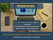Как открыть магазин на Ebay
