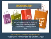 Как покупать на Ebay