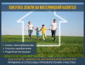 Покупка земли за материнский капитал