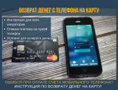 Возврат денег с телефона на карту
