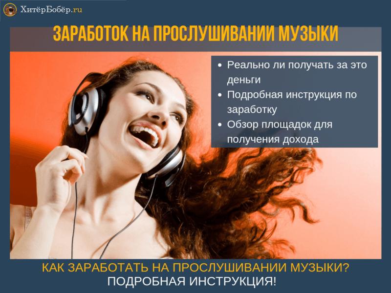 Заработок на прослушивании музыки и аудио файлов: обзор сервисов для получения активного дохода