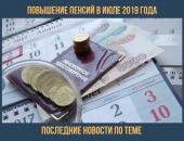 Повышение пенсии с июля 2019 года