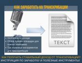 Транскрибация