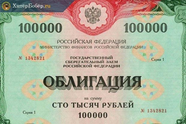 Образец облигации