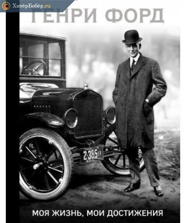 Обложка русского издания книги Генри Форда «Моя жизнь, мои достижения»