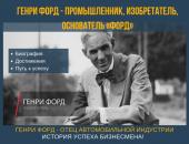 Генри Форд - история успеха
