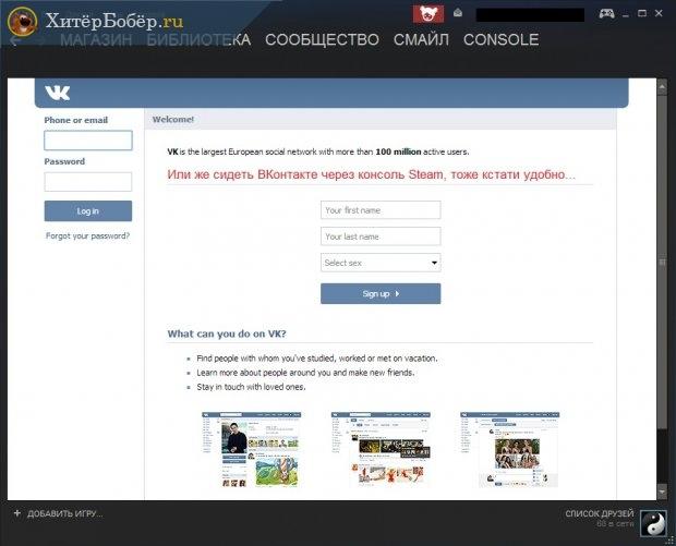 Страница входа «Вконтакте»