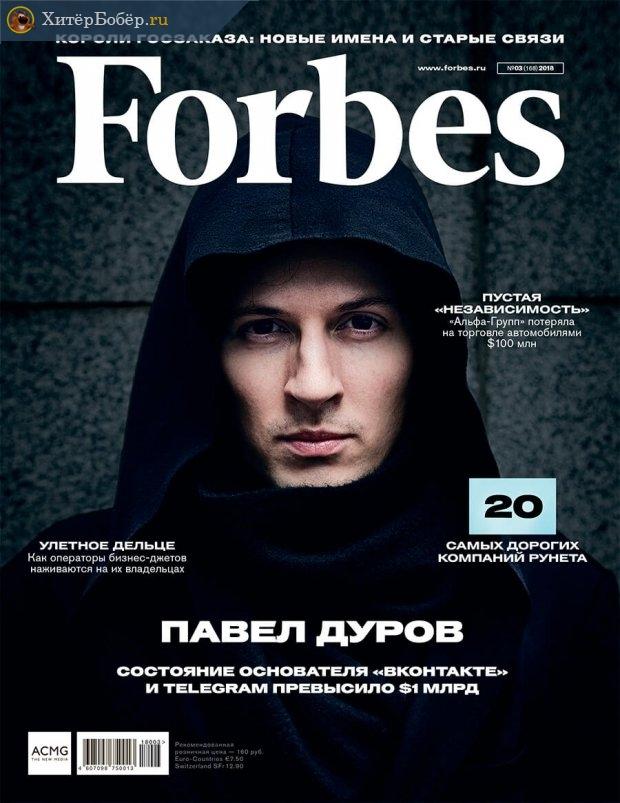Журнал Форбс, на обложке которого изображён Павел Дуров