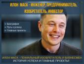 Илон Маск - биография