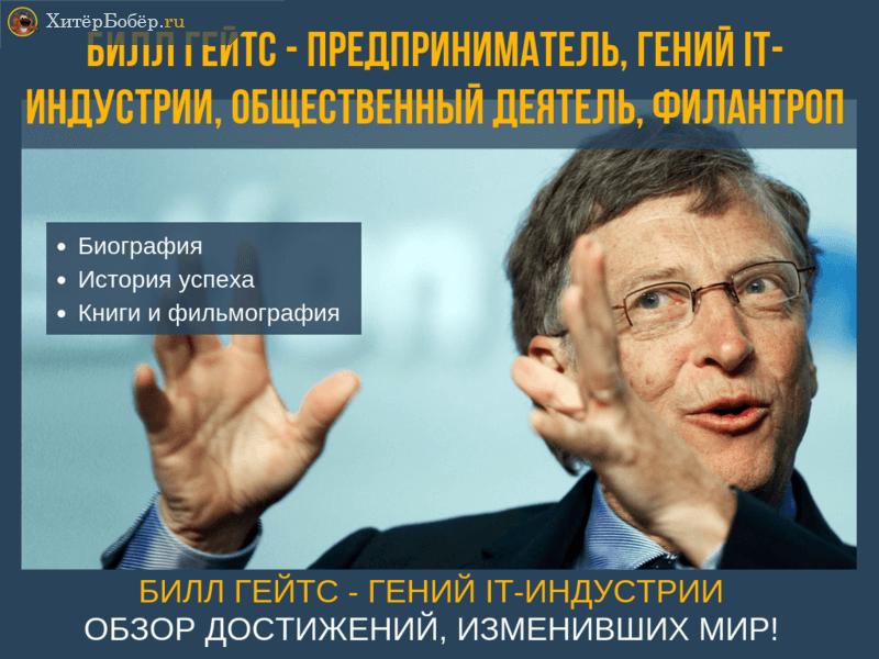Билл Гейтс - биография