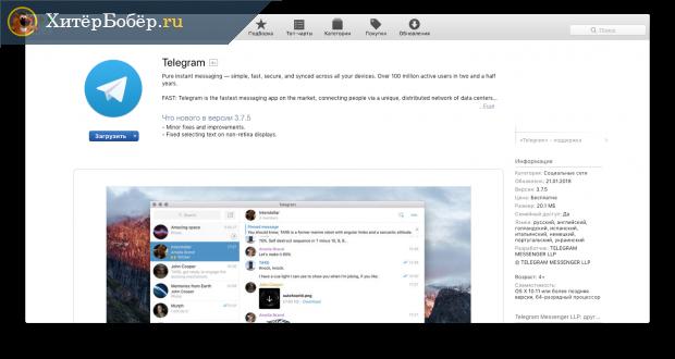 Страница в Telegram