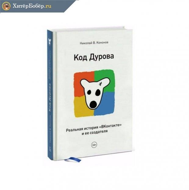 Книга «Код Дурова»