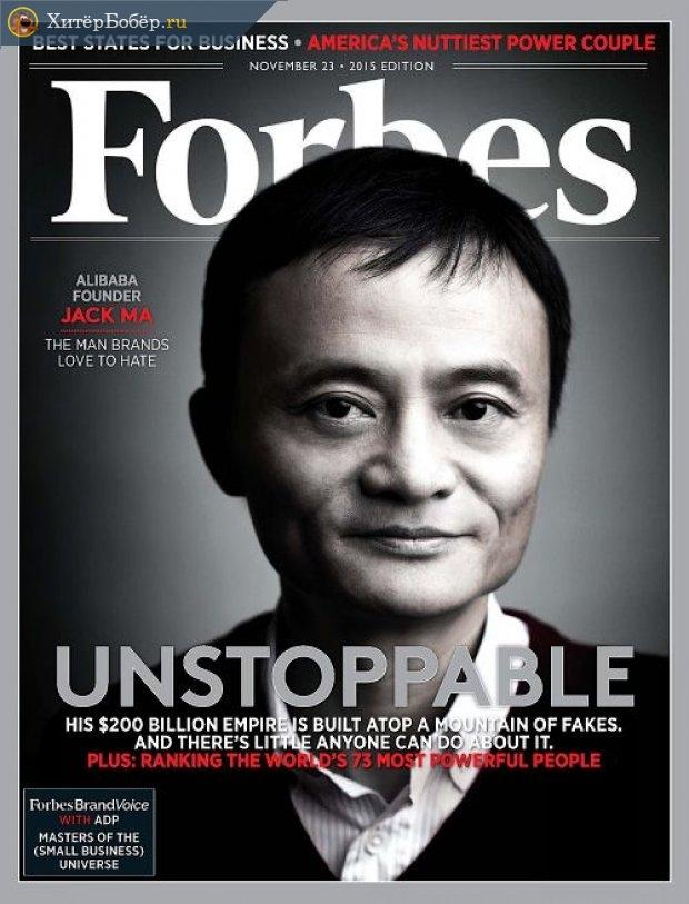 Изображение Джека Ма на обложке Forbes