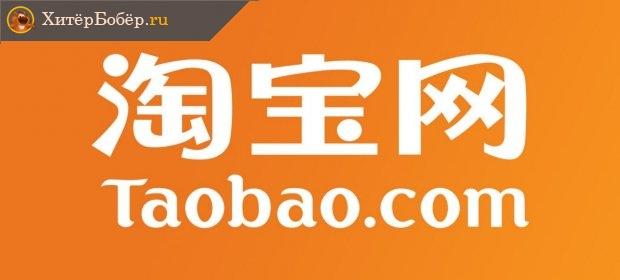 Надпись Taobao.com
