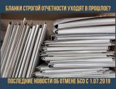Отмена бсо с 1 июля 2019 года