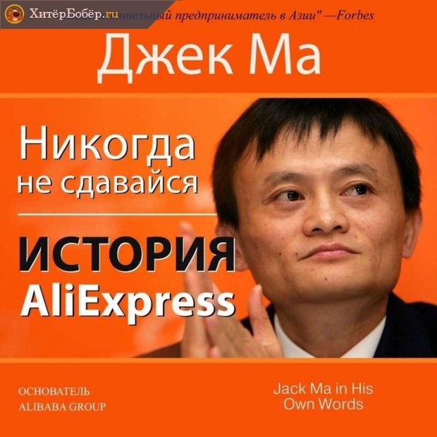 Обложка книга «Никогда не сдавайся. История AliExpress»