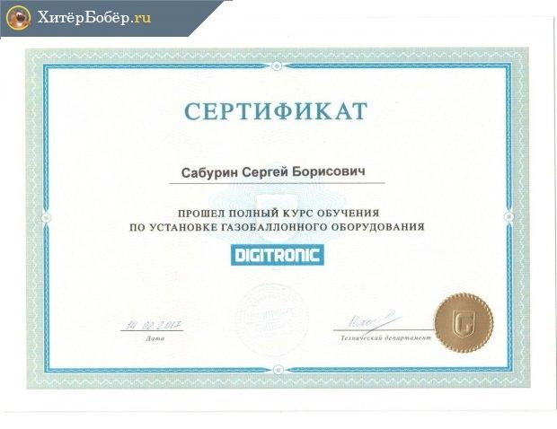Сертификат на установку ГБО