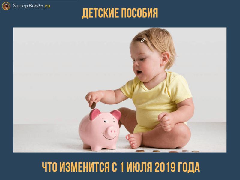 Детские пособия с 1 января 2019
