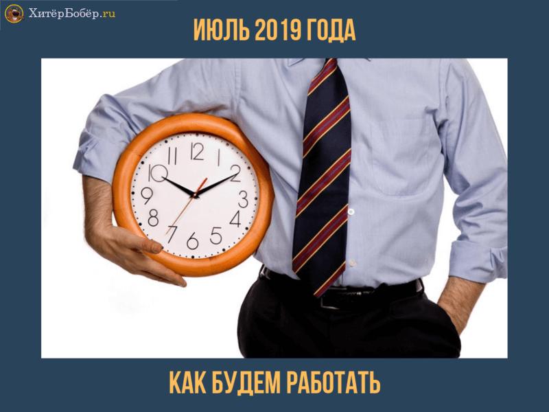 Норма часов, производственный календарь и МРОТ в июле 2019 года