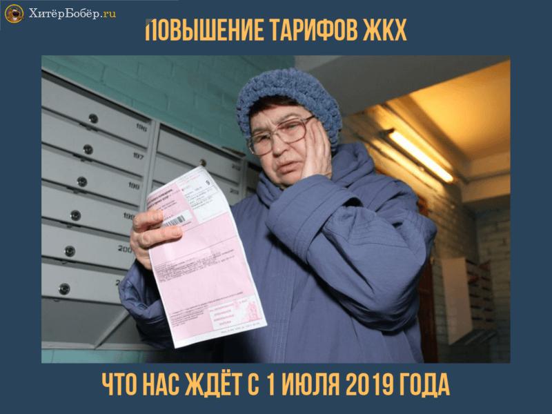 Повышение тарифов ЖКХ в 2019 г. в России: последние новости, таблица по регионам