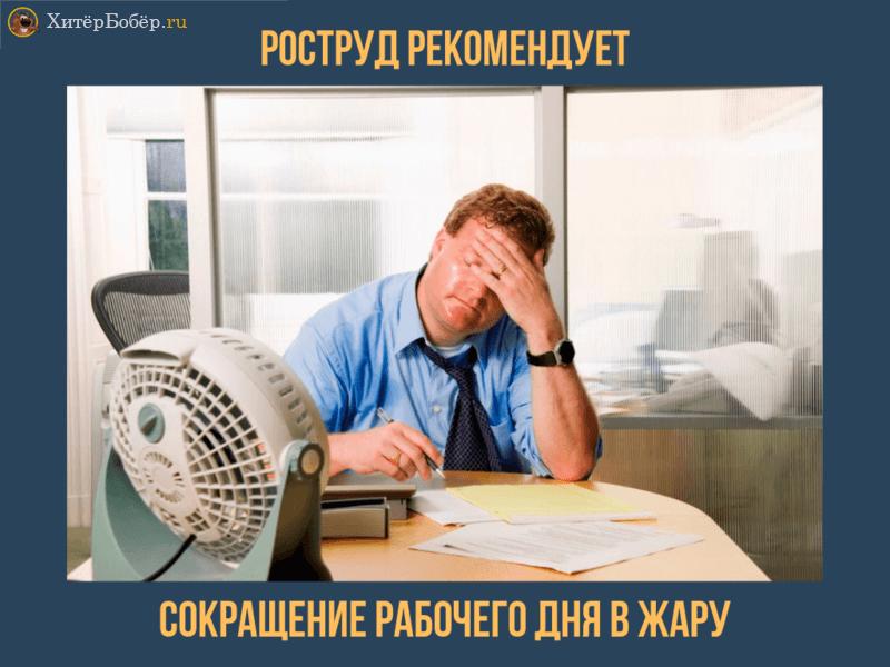 работа в жару