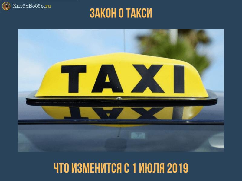 Новый закон о такси кто выиграет от его принятия