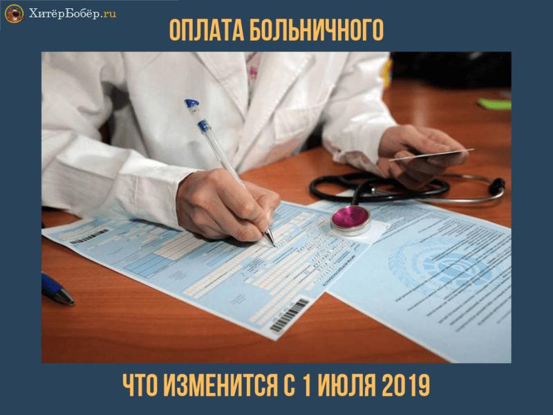 Расчет больничного листа в 2019году по новым правилам