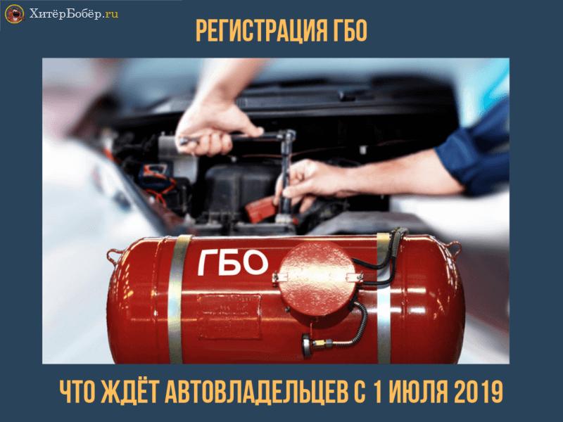 Изменения в регистрации ГБО с 1 июля 2019 года: что нового ждет автовладельцев