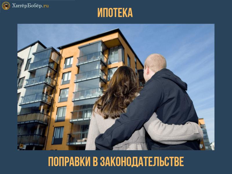 22 августа 2019 закон ипотека
