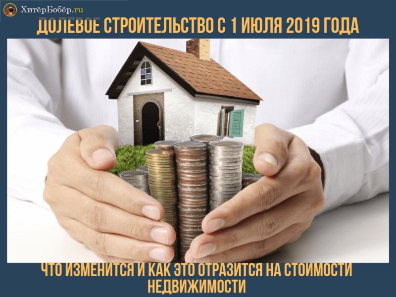 Закон о недвижимости с 1 июля 2019: подорожают ли квартиры в новостройках