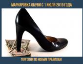 Маркировка обуви с 1 июля 2019 года