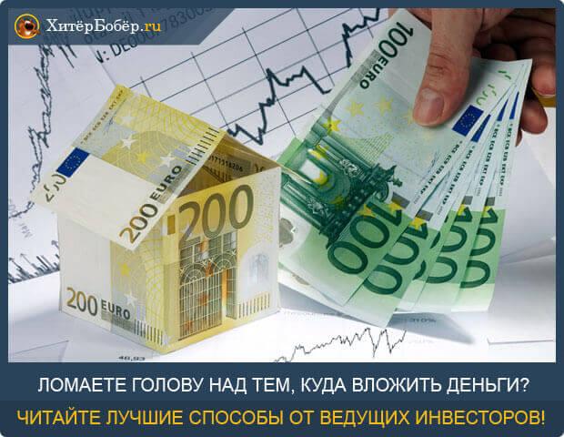 Куда вложить деньги чтобы они работали || Куда лучше вложить деньги в Звенигороде под высокий процент чтобы они работали
