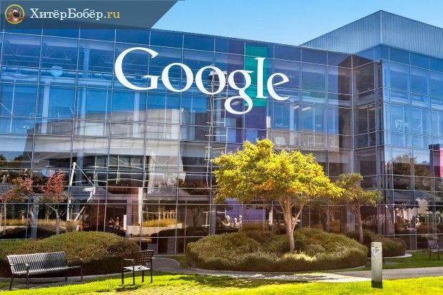 Здание, принадлежащее Google