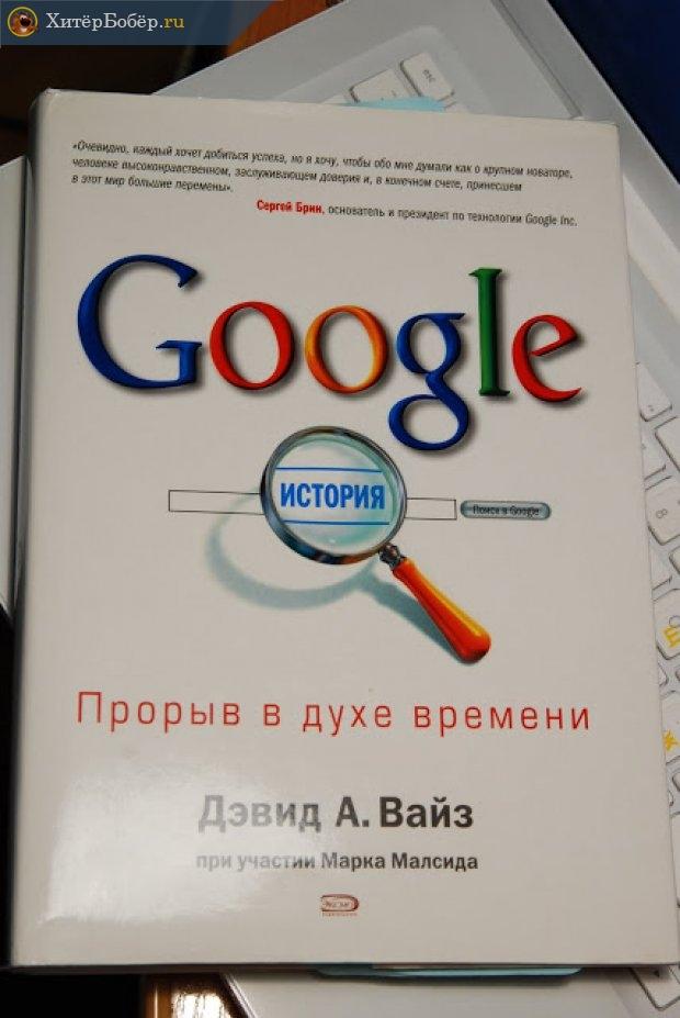 Книга «Google. Прорыв в духе времени» Дэвида А. Вайза, Марка Малсида