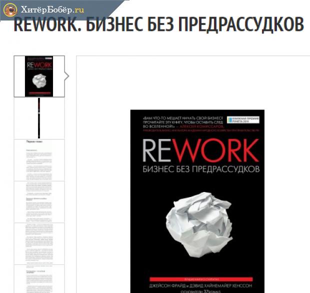 Книга «Реворк» в интернет-магазине